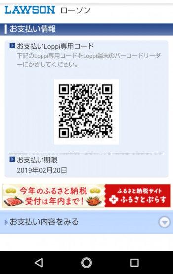 エキサイト電話占い コイン購入4