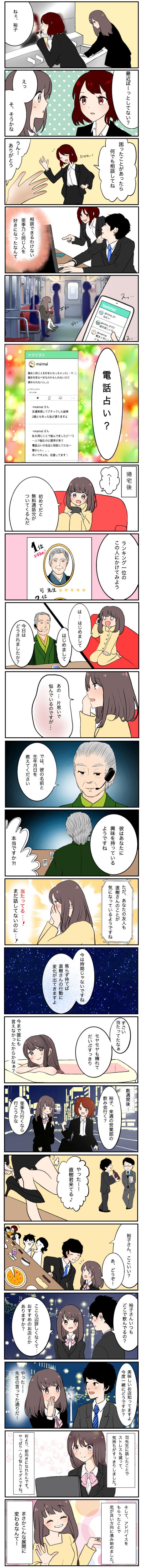 漫画-片思い・裕子の場合