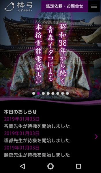 電話占い梓弓 トップ画像
