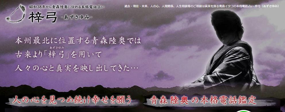 電話占い梓弓 公式Topイメージ