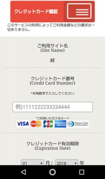 カード認証画面