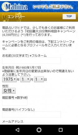 電話占いマヒナ・新規登録エントリー画面
