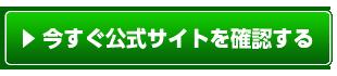電話占いピュアリの公式サイトへ移動するボタン