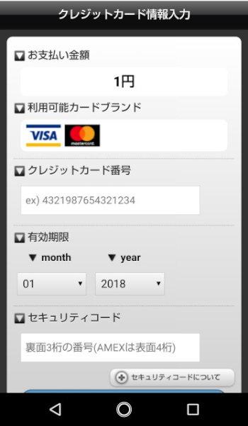 みんなの電話占い-カード登録画面2