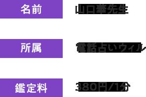不倫の悩みに強いウィル所属・山口華先生!280円/1分~