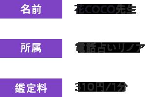 不倫の悩みに強いリノア所属・花COCO先生!310円/1分~