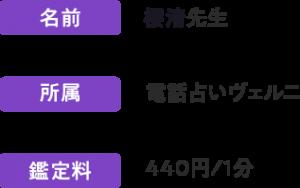 不倫の悩みに強いヴェルニ所属・櫻清先生!440円/1分~