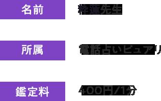不倫の悩みに強いピュアリ所属・粋蓮先生!400円/1分~